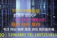183.134.17.菠菜,视频站,棋牌高防服务器域名翻墙.高防CDN.不限内容高防