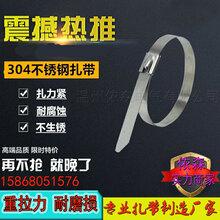 太原不锈钢扎带批发厂家交通建设标牌扎带自锁不锈钢打包带4.61400