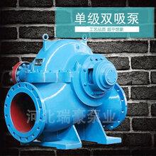 农用灌溉双吸泵卧式中开泵高扬程大流量清水离心泵电站工业水泵