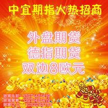 杭州恒指期货代理黄金期货开户图片