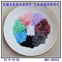 青島內墻超薄貝殼彩片室內藝術漆裝飾竹中復合多彩貝殼粉彩巖片圖片
