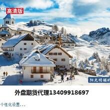 贵州恒指期货代理-正规投资平台图片