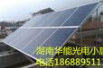 益阳太阳能发电系统