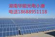 湖南醴陵太阳能发电系统
