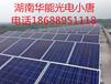 醴陵太阳能发电系统