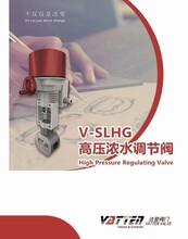 高壓耐腐蝕垃圾滲濾液專用調節閥生產廠家圖片