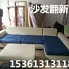 红旗旧沙发换皮翻新、红旗家庭餐椅翻新换皮、红旗沙发家具维修实惠