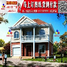 农村小别墅设计图纸U58