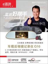 e道游Q10汽车无光夜视行车记录仪图片