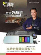汽车车载后视镜行车记录仪Q3,IP触摸屏,高清前后双录,e道游图片