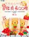 韓國Gomdyyu和朋友們茁壯成長QQ糖(10包)