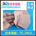 信越TC-20CG导热硅胶片