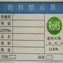 深圳福田不干胶标签印刷、福田区厂家印刷不干胶