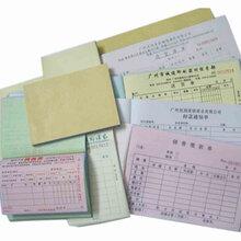 深圳福田单据印刷厂、福田区印刷表格、送货联单印刷公司