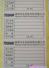 深圳市罗湖区印刷不干胶、罗湖区产品标签印刷、厂价印刷不干胶