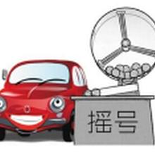 一站式代理公户车指标收购10个20个收购车指标