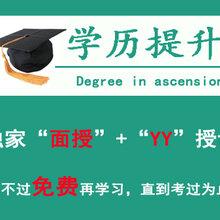 中国石油大学网络教育高起专专升本