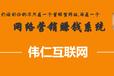 南宁专业网站建设南宁做H5响应式网站-伟仁互联网