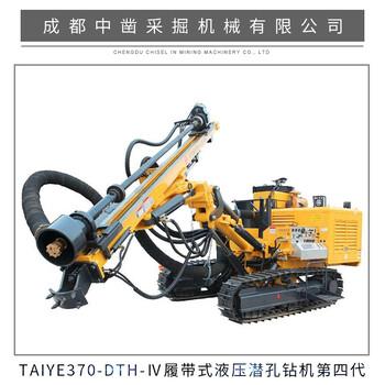 TY370履带式潜孔钻机厂家销售2019报价