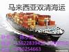 上海集运服装到马来西亚门到门海运家具到吉隆坡门到门
