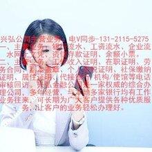 深圳代办完税证明、代办在职证明、银行存款证明