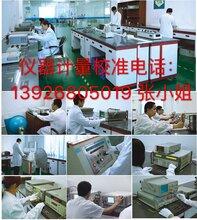 揭阳市仪器检测校验/仪器校准中心CNAS校准证书图片