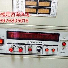 福建南平计量器具校验/实验室常用设备检定标定公司图片