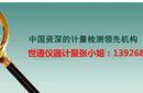 广东云浮仪器计量校准/仪器校正校验校准机构哪家好?供应下厂服务图片