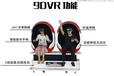 和田9DVR双人蛋椅VR虚拟现实VR厂家VR盈利方案