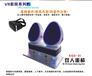 新疆vr虚拟现实VR9D双人蛋椅VR盈利模式