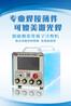 SZ-GCS30智能微束等离子冷焊机