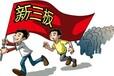 武汉新三板垫资开户——神医李炽明停诊