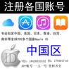 苹果ID中国苹果AppleID号官方iCloud账号IOS刷榜会员下载账号苹果帐号