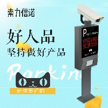 深圳索力信诺停车场门禁系统一体机天猫店铺包邮正品