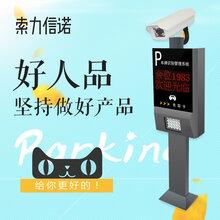 深圳索力信诺停车场门禁系统一体机天猫店铺优质服务