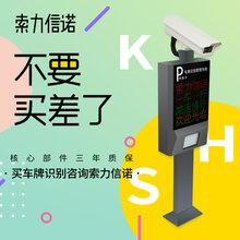 深圳索力信诺车牌识别软件天猫店铺优惠促销