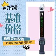 深圳索力信诺停车场门禁系统一体机天猫店铺信誉保证