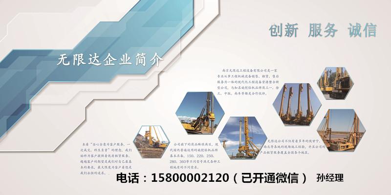 南京无限达,旋挖租赁公司
