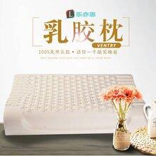 北京乐亦惠·纯天然A级乳胶枕图片