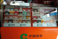 福建霞浦超市商场烟柜陈列图片