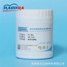 苏州聚酰胺微粉蜡价格聚酰胺微粉蜡供应