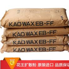 现货供应原装日本花王扩散粉EB-FF塑料分散剂EBS