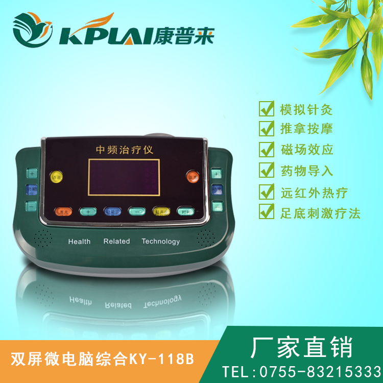 KY-118B中频激光综合健康仪