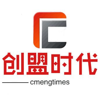 深圳市创盟时代科技有限公司