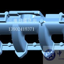 广州中科院三维扫描抄数逆向设计3D打印手板服务