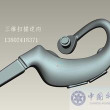 杭州工业零件三维扫描抄数逆向工业设计3D打印