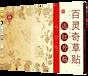 北京哪里卖百灵奇草贴关节间隙狭窄怎么锻炼利于康复用百灵奇草贴