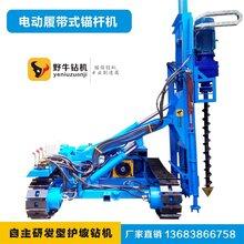 YDL-200R(高升举)电动履带式锚固钻5米护坡钻机