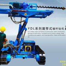 2019款YDL-200R履带式护坡锚固钻机5米举高锚固钻机