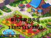 名花有主源码游戏系统开发